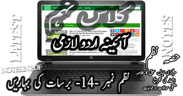 9th / IX / SSC-I Urdu Notes Hissa Nazam # 14 Barsaat Ki Baharien نظم نمبر ۱۴۔ برسات کی بہاریں