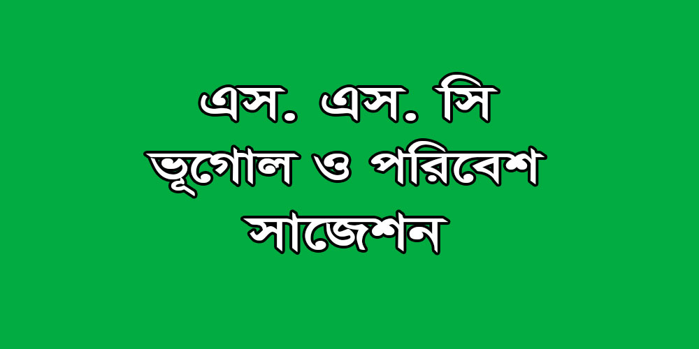 ssc Geography and Environment suggestion, exam question paper, model question, mcq question, question pattern, preparation for dhaka board, all boards