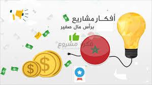 دراسة جدوى فكرة أفضل المشاريع الناجحة فى الوقت الحالى فى مصر 2019