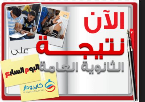 الان نتيجة الثانوية العامة 2015 بالاسم ورقم الجلوس من موقع اليوم السابع والوطن