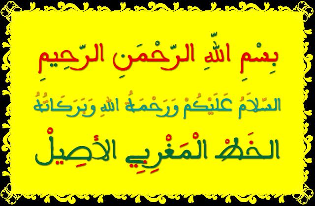 download font maghribi assile svg color ttf maroc font morocco color 2020