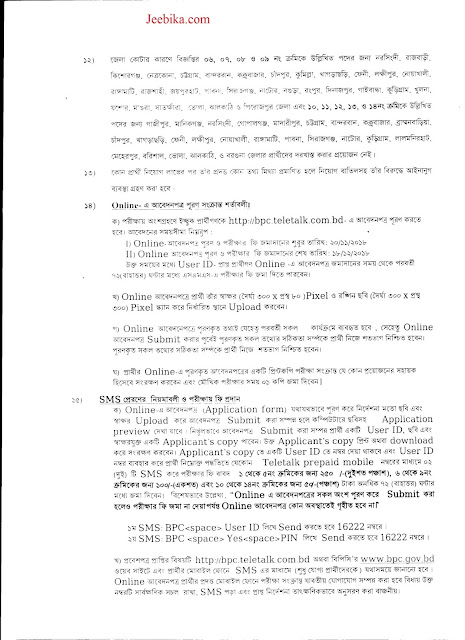 "<img src=""bpc- 3 .jpg"" alt=""Bangladesh government job under BPC ""/>"