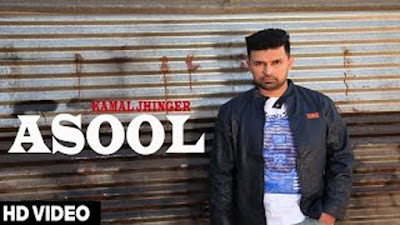 Asool Song Lyrics - Kamal Jhinger, R Guru | Punjabi Songs 2017