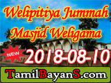 What Is Knowledge (Ilm) ? By Ash-Sheikh Nusran (Binnoori) Jummah 2018-08-10 at Welipitiya Jummah Masjid Weligama