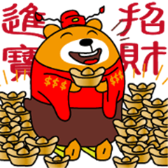 2018 Chinese New Year-Liu-Lang Bear