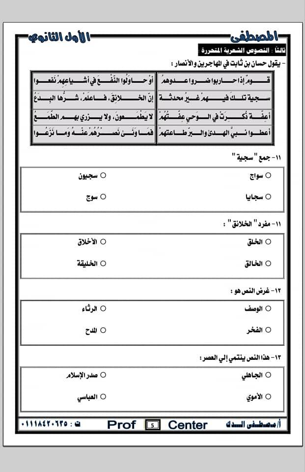امتحان الفصل الدراسي الأول للصف الأول الثانوي (لغة عربية) نظام جديد أ/ مصطـفـى حامــد الــدِك 5