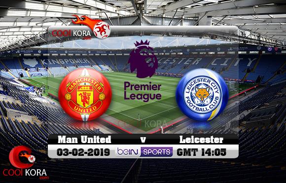 مشاهدة مباراة ليستر سيتي ومانشستر يونايتد اليوم 3-2-2019 في الدوري الإنجليزي