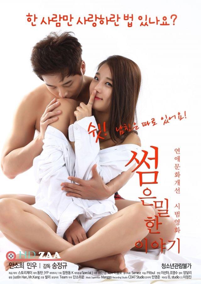 Some: An Erotic Tale (2017) 썸:은밀한 이야기 [เกาหลี 18+] Soundtrack ไม่มีบรรยายไทย