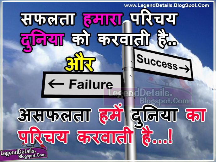 hindi motivational quotes about success and failure
