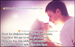 Dosti Shayari In Hindi wallpaper shayari photo image dosti shayari