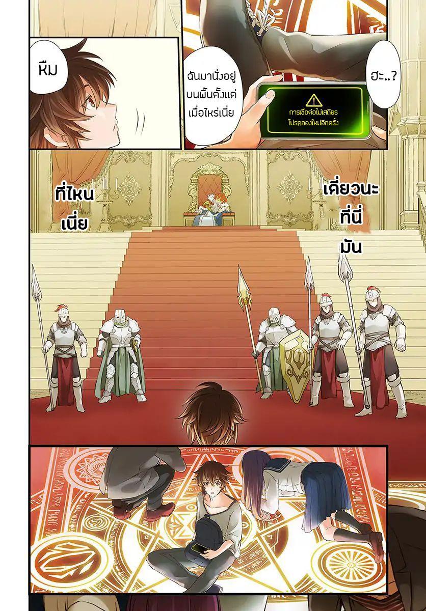 อ่านการ์ตูน Kanzen Kaihi Healer no Kiseki ตอนที่ 1 หน้าที่ 5