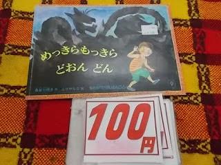 絵本 めっきらもっきらどおんどん 100円