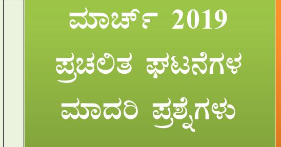General Knowledge In Kannada