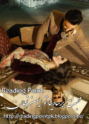 Mohabbat barsa dena tu by Ayman Nouman Complete Part 2 Online Reading