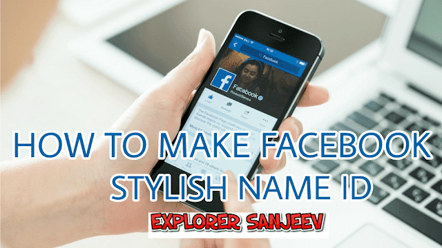 How To Make Stylish Long Name Facebook Id 2018 Latest Trick