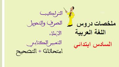 دروس مادة اللغة العربية المستوى السادس ابتدائي