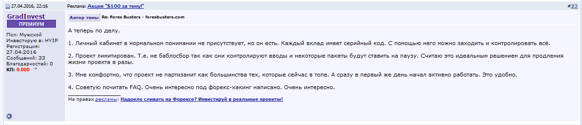 Отзыв о проекте ForexBusters