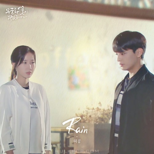 Huh Gong – Lovers in Bloom OST Part.15
