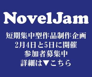 NovelJam(ノベルジャム)
