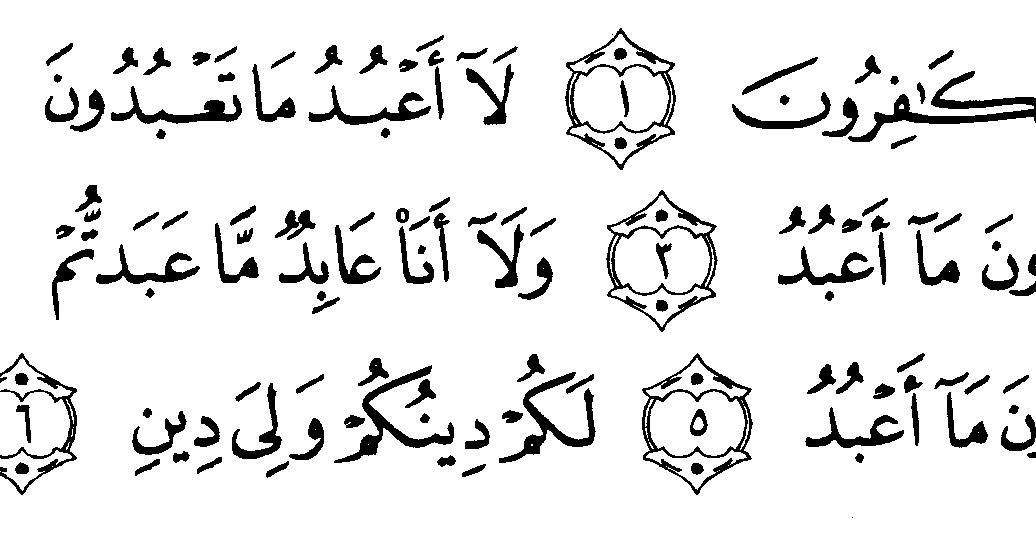 Mewarnai Gambar Tulisan Al Quran Surat Al Kaafiruun Ayat 1 6