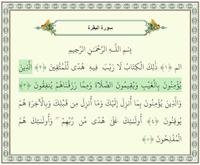 sourat Baqarah aya 3
