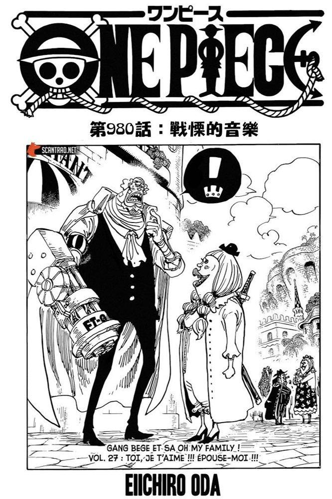 海賊王: 980话 战栗的音乐 - 第1页