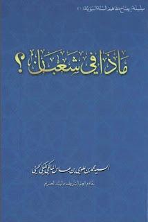 حمل كتاب ماذا فى شعبان ؟ - محمد علوي المالكي الحسني