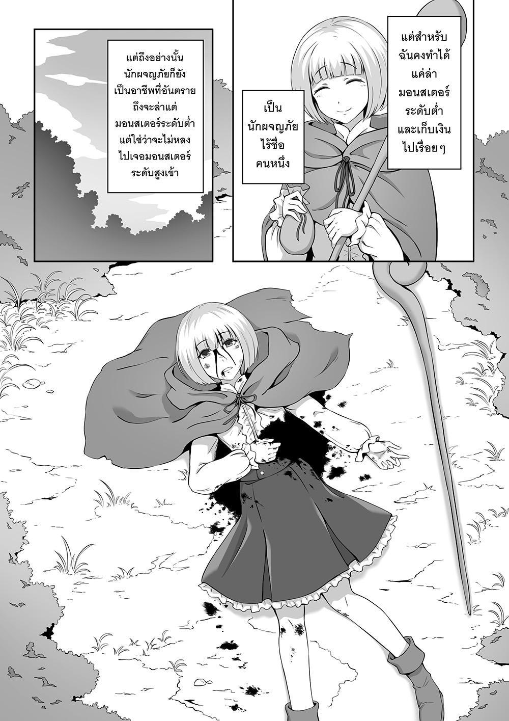 อ่านการ์ตูน LUNA The New Demonlord ตอนที่ 1 หน้า 4