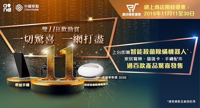 中國移動香港網店「雙11狂歡勁賞」 上台即送除蟎機器人