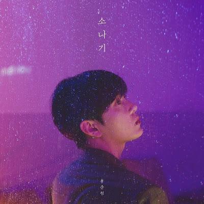 Young Jun Hyung - 소나기 (Sudden Shower) (Feat. 10cm)