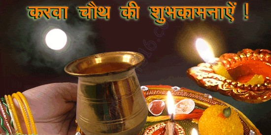 Wallpapers for Karwa Chauth 2016
