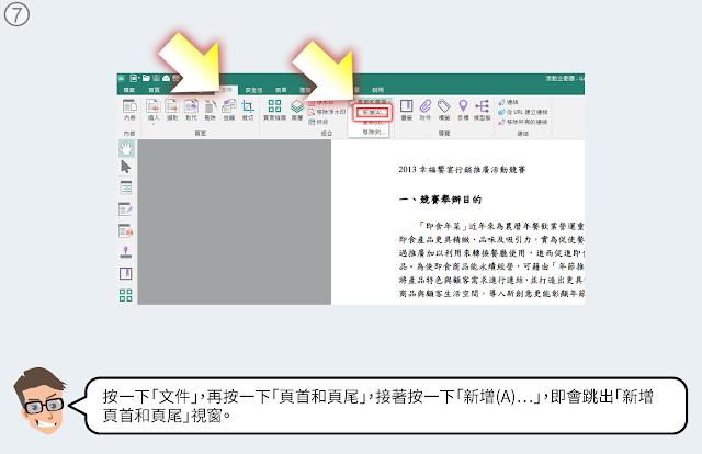 「文件」底下的「頁首和頁尾」裡按一下「新增(A)…」以開啟「新增頁首和頁尾」視窗