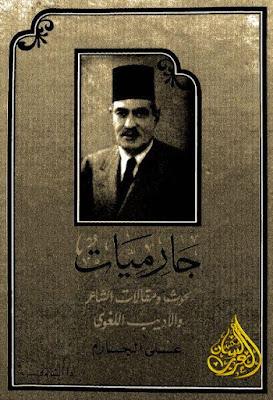جارميات بحوث ومقالات الشاعر والاديب علي الجارم , pdf