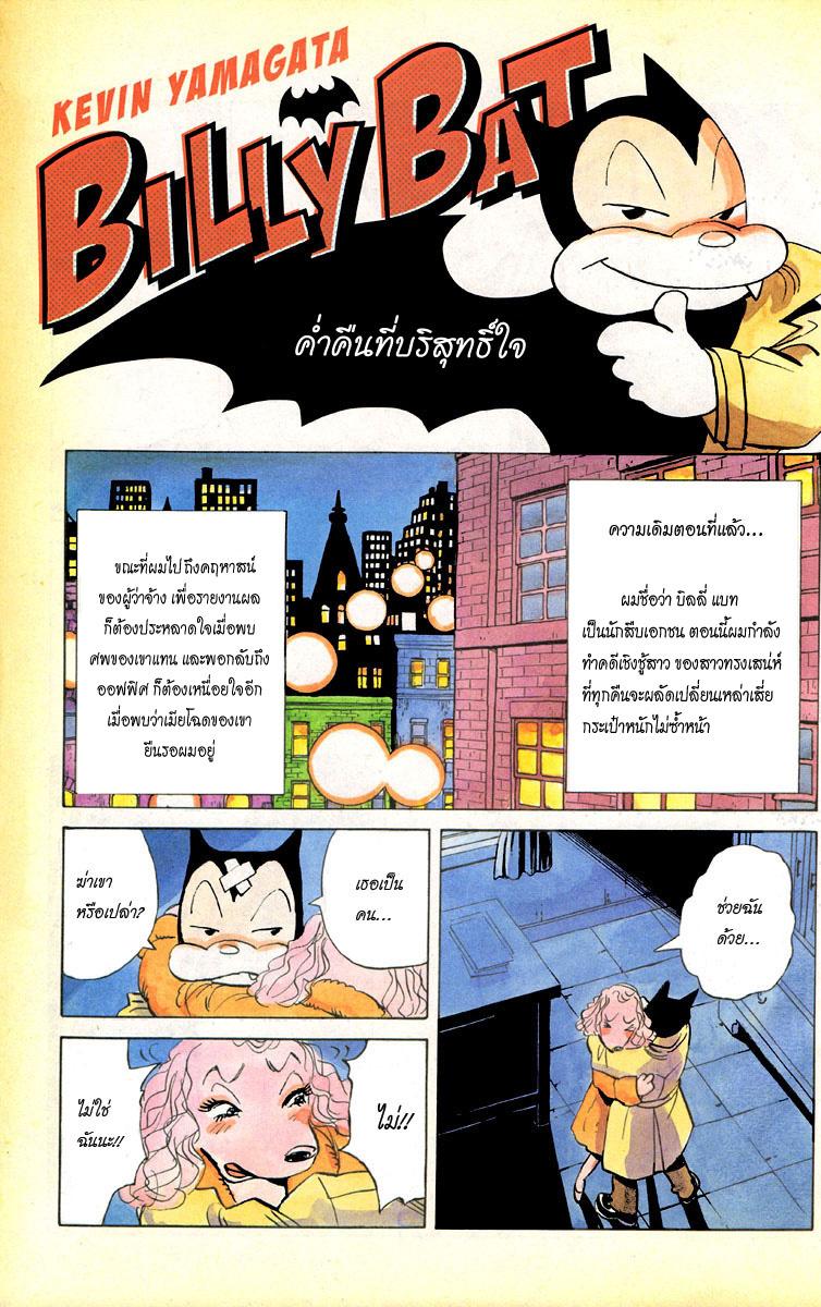 Billy Bat - หน้า 3