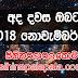 Ada dawase lagna palapala 2018-11-01 | ලග්න පලාපල