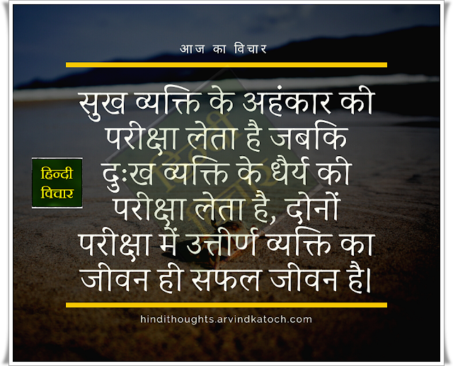 Hindi Thought, Hindi Quote, Suvichar, Happiness, Grief, ego, patience,
