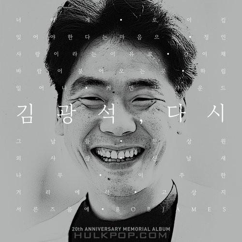 Kim Kwang Seok – 김광석, 다시