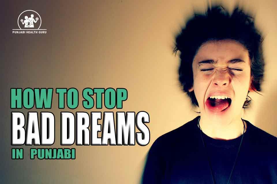 ਬੁਰੇ ਸੁਪਨਿਆਂ ਨੂੰ ਆਉਣ ਤੋਂ ਕਿਵੇਂ ਰੋਕਿਆ ਜਾ ਸਕਦਾ ਹੈ / How to Stop Bad Dreams in Punjabi