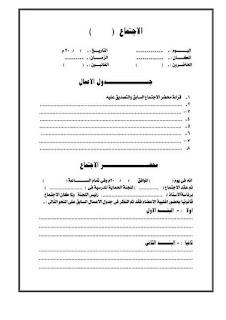 السجل التأديبي للطلاب المخالفين بعد تطبيق لائحة الإنضباط 12063709_67356402611