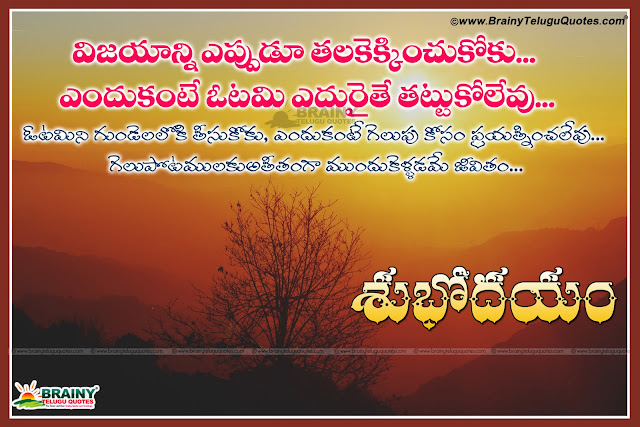 Inspirational Life Success Good Morning Telugu Quotes