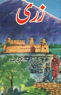 Urdu novels, Urdu Books, Urdu, Novels, free urdu novels,