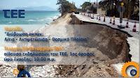 Αύριο Τετάρτη η ημερίδα του ΤΕΕ για τη διάβρωση των ακτών