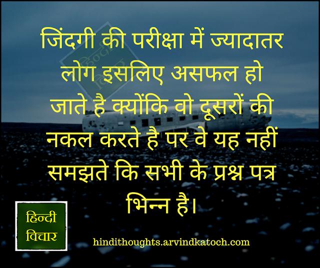 life, test, most, people, fail, जिंदगी, परीक्षा, ज्यादातर, लोग, Hindi Thought,