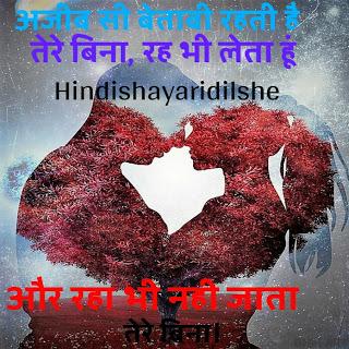love shayari image ke