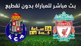 مشاهدة مباراة ليفربول وبورتو بث مباشر بتاريخ 09-04-2019 دوري أبطال أوروبا