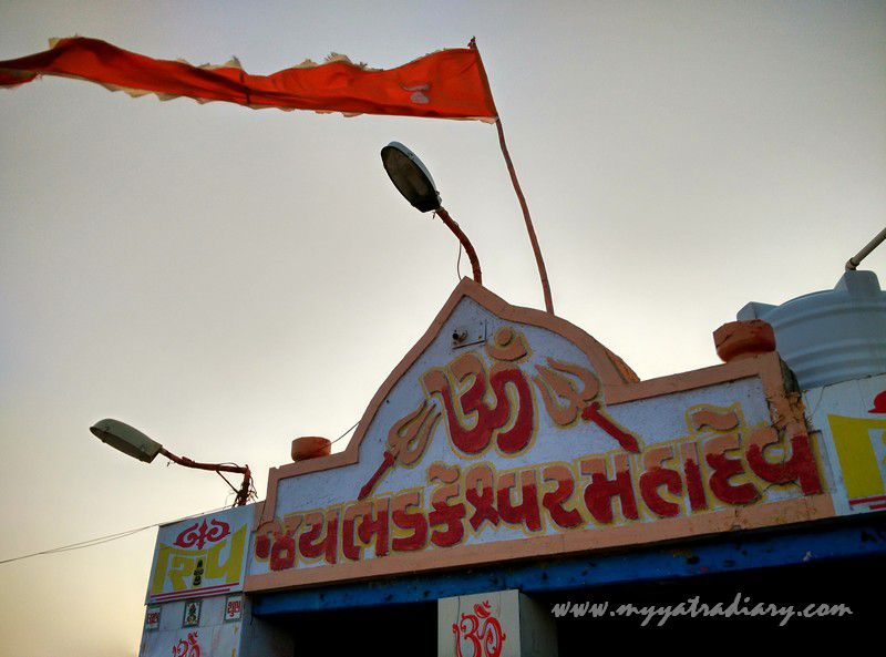 The ancient Bhadkeshwar Shiv Temple, Dwarka, Gujarat