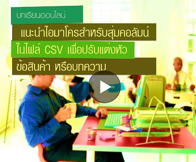 วีดีโอแนะนำไอมาโครสำหรับสุ่มคอลัมน์ในไฟล์ CSV เพื่อปรับแต่งหัวข้อสินค้า หรือบทความ