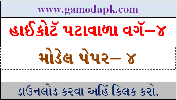 High Court Peon Exam Model Paper no.4 by Bharat Academy Bhavnagar