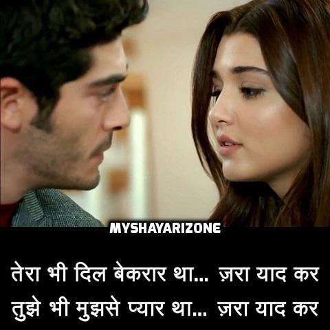 Hindi Love Sad Shayari SMS Image