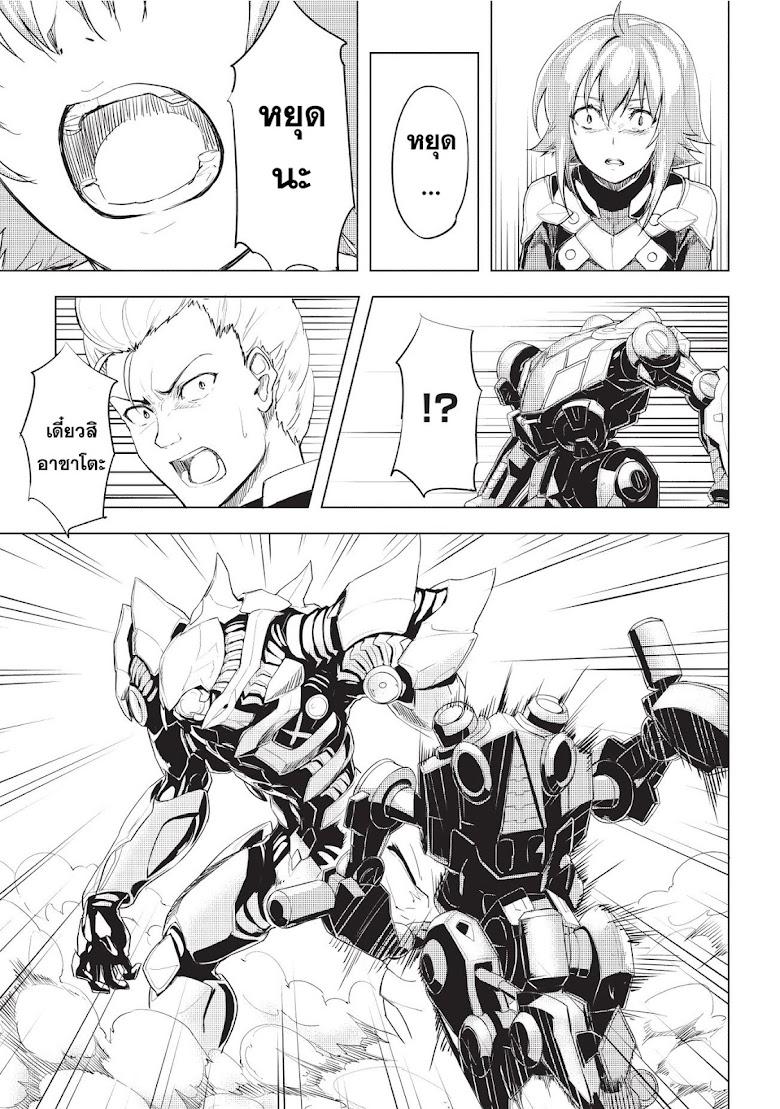 Kurogane no Ido - หน้า 3